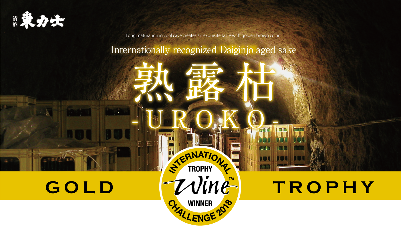 Vintage Sake UROKO| Internationally recognized Daiginjo aged sake.