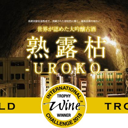 熟露枯 UROKO インターナショナルワインチャレンジ 2018 ゴールドトロフィー 受賞 株式会社 島崎酒造 古酒 日本酒 sake