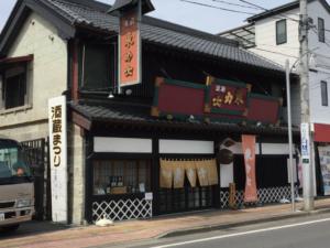 清酒 東力士 株式会社 島崎酒造